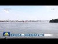 国家防总进一步部署防汛救灾工作