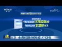 世卫:全球新冠肺炎确诊超1476万例