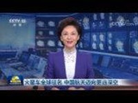 火星车全球征名 中国航天迈向更远深空