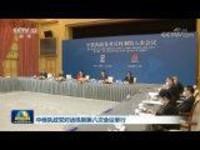 中俄执政党对话机制第八次会议举行