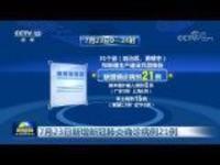 7月23日新增新冠肺炎确诊病例21例