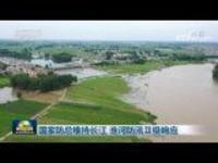 国家防总维持长江 淮河防汛Ⅱ级响应