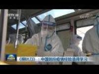 《柳叶刀》:中国防控疫情经验值得学习