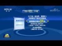 7月24日新增新冠肺炎确诊病例34例