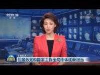 【央视快评】在服务党和国家工作全局中体现新担当