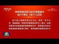 中央军委主席习近平签署通令给3个单位5名个人记功