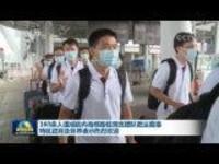 160余人组成的内地核酸检测支援队抵达香港特区政府及各界表示热烈欢迎