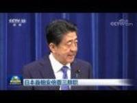 日本首相安倍晋三辞职