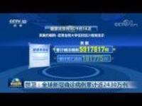 世卫:全球新冠确诊病例累计近2430万例