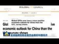 全球首席财务官委员会看好中国经济