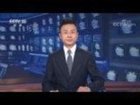 【走向我们的小康生活】北京老胡同里的新气象