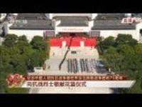 纪念中国人民抗日战争暨世界反法西斯战争胜利75周年向抗战烈士敬献花篮仪式