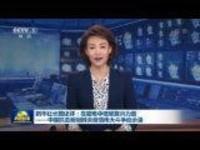 新华社长篇述评:在磨难中砥砺复兴力量——中国抗击新冠肺炎疫情伟大斗争启示录