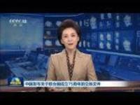 中国发布关于联合国成立75周年的立场文件