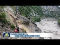 抗洪战役中的中国之治——全国防汛救灾取得阶段性重大胜利