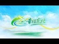"""【幸福东北】云座谈吉林-深度融入""""一带一路"""" 打造中国向北开放重要窗口"""