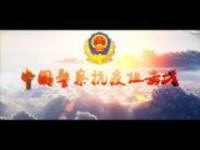 中国警察抗疫阻击战