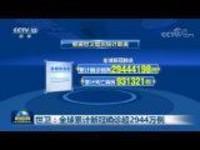 世卫:全球累计新冠确诊超2944万例