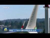 波音737MAX最终调查报告出炉