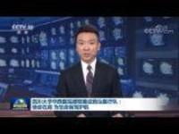 四川大学华西医院援鄂重症救治医疗队:使命在肩 为生命保驾护航