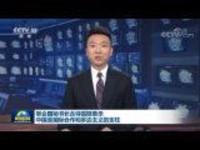 联合国秘书长古特雷斯表示中国是国际合作和多边主义的支柱