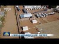 《中国军队参加联合国维和行动30年》白皮书发布