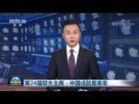 第74届联大主席:中国成就是表率
