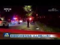 美国纽约州发生枪击 16人中枪2人死亡