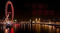 "1-""HI游海口""2020年国庆无人机编队表演造型图案(海口市委宣传部供图)"