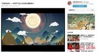 """巴黎中国文化中心2020年""""天涯共此时——中秋节""""线上文化周活动"""