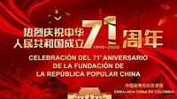 线上为中国祝福
