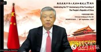 中国驻英国大使刘晓明在招待会致辞