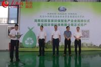 海南控股全生物降解项目生产线今日正式投产