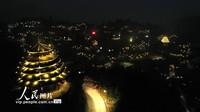 2020年12月28日晚,在广西柳州市三江侗族自治县八江镇布央村,太阳能路灯和鼓楼上太阳能装饰灯让乡村的夜晚亮了起来。