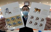 1月5日,中国邮政集团有限公司邯郸市分公司的工作人员展示《辛丑年》特种邮票小版票。
