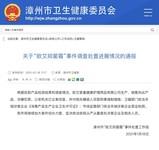 漳州市卫健委官网截图