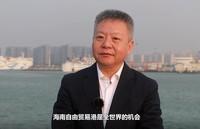 构建新发展格局 海南自贸港如何作贡献——访海南省委书记沈晓明