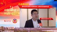 海南政协委员符应:期待自贸港更多政策落地 为商贸创造新机遇