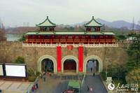 图为南京玄武门的巨幅春联。 龚哲摄