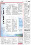 《人民日报》2021年2月4日11版 版面截图