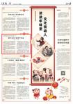 《人民日报》2021年2月4日12版 版面截图