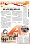 《人民日报》2021年2月5日5版 版面截图