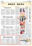 《人民日报》2021年2月5日19版 版面截图