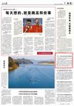 《人民日报》2021年2月6日7版 版面截图