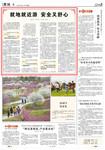 《人民日报》2021年2月17日4版 版面截图