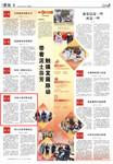 《人民日报》2021年2月25日6版 版面截图