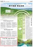 《人民日报》2021年3月22日14版 版面截图