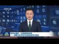 新華社通訊:讓歷史照亮未來——跟著習近平總書記的足跡學習黨史