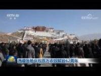 西藏各地慶祝百萬農奴解放62周年
