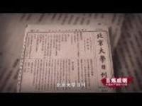 《百煉成鋼:中國共產黨的100年》第一集 亢慕義齋